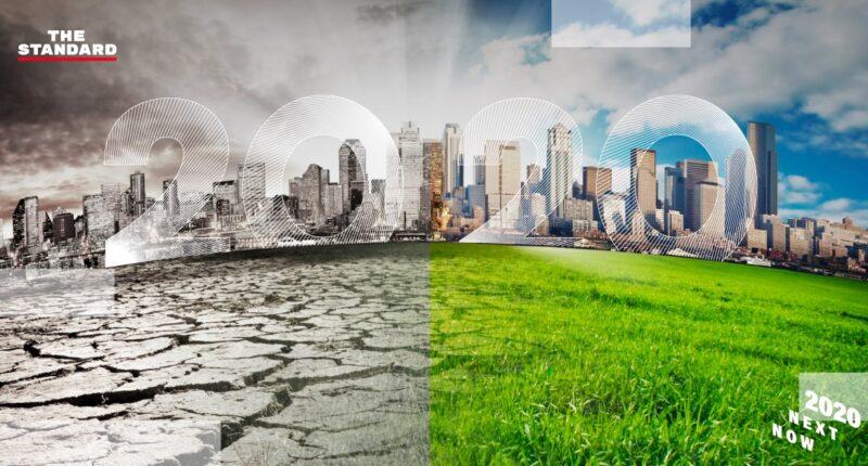 นโยบายรักษ์โลก 2020
