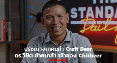 craft-beer Chitbeer