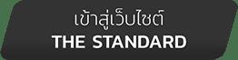 เข้าสู่เว็บไซต์ THE STANDARD