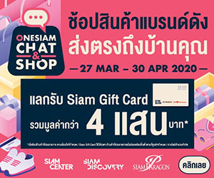 ONESIAM Chat & Shop (LINE OA)