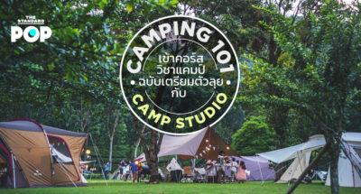 วิชา Camping 101