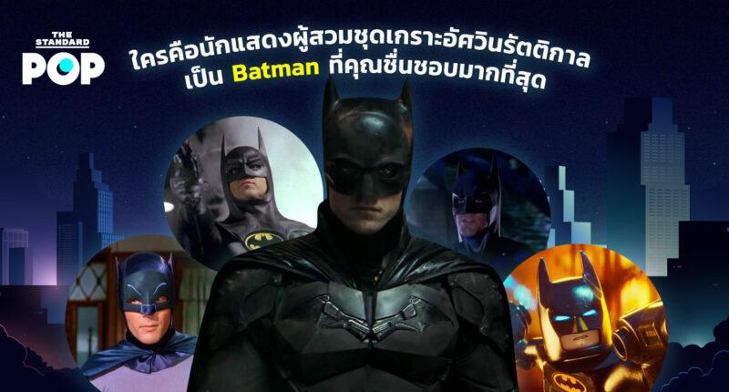 สวมชุดเกราะอัศวินรัตติกาล Batman