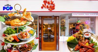 Paknang ร้านอาหารใต้ตำรับปากพนังในมุมมองของคนรุ่นใหม่