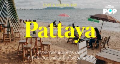 Pattaya สองคาเฟ่กับหนึ่งบาร์ (ลับ) ที่กำลังเป็นกระแสบนโลกโซเชียล