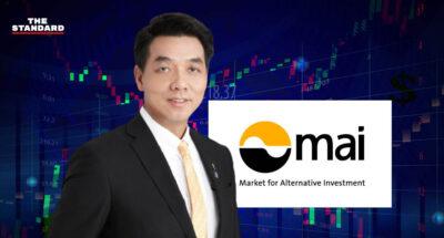 MAI หวังอานิสงส์ซอฟต์โลน ช่วยลดต้นทุนทางการเงิน-เสริมแกร่งกิจการ