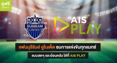 บุรีรัมย์ ยูไนเต็ด จับมือ AIS PLAY ถ่ายทอดสดฟุตบอลไทยลีก ให้แฟนบอลมือถือทุกค่ายเชียร์กันให้สุดมัน