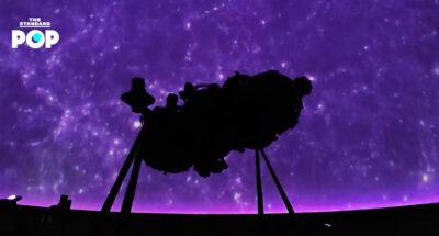 'ชมดาว รับลมหนาว' กับนิทรรศการและท้องฟ้าจำลองรอบพิเศษ