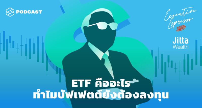 ETF คืออะไร บัฟเฟตต์ ลงทุน