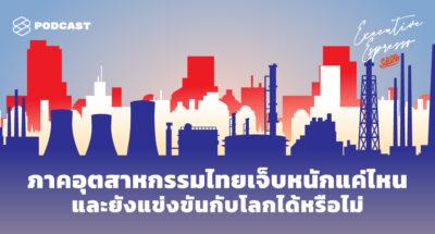 อุตสาหกรรมไทย แข่งขันกับโลกได้หรือไม่