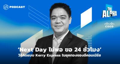 'Next Day ไม่พอ ขอ 24 ชั่วโมง' วิธีคิดแบบ Kerry Express ในยุคทองของอีคอมเมิร์ซ
