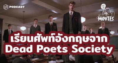 เรียนศัพท์อังกฤษจาก Dead Poets Society