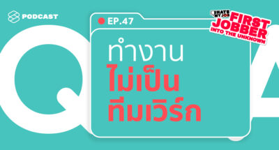 teamwork problem ปัญหาทีมเวิร์ก podcast I HATE MY JOB FIRST JOBBER