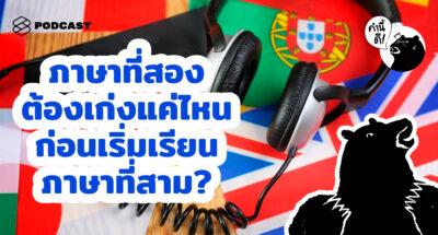 คำนี้ดี EP.505 ภาษาที่สองต้องเก่งแค่ไหนก่อนเริ่มเรียนภาษาที่สาม? และอีกหลายคำถามจากคุณผู้ฟัง podcast