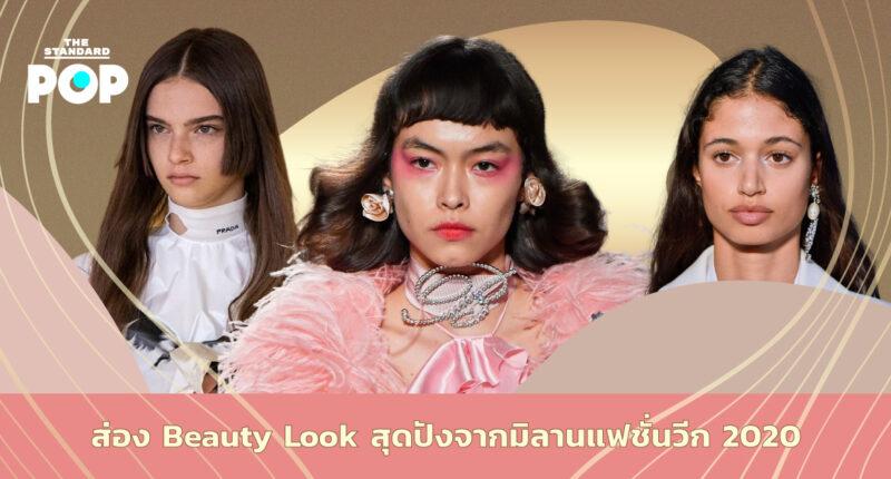 ส่อง Beauty Look สุดปังจากมิลานแฟชั่นวีก 2020