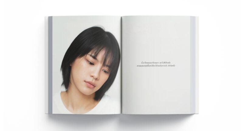 เฌอปราง อารีย์กุล หนังสือ Soft power นิ้วกลม
