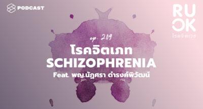 R U OK podcast EP.209 โรคจิตเภท schizophrenia