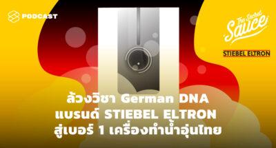 The secret sause เคน นครินทร์ วนกิจไพบูลย์ ล้วงวิชา German DNA แบรนด์ STIEBEL ELTRON สู่เบอร์ 1 เครื่องทำน้ำอุ่นไทย