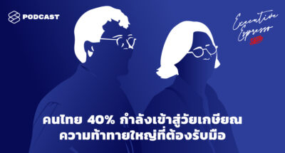 40% of Thai are Retirement age