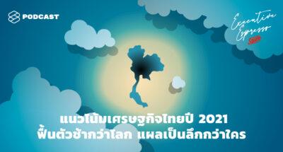 แนวโน้มเศรษฐกิจไทยปี 2021 ฟื้นตัวช้ากว่าโลก แผลเป็นลึกกว่าใคร