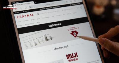 Muji ประเทศไทย ตัดสินใจเปิด 'ช่องทางออนไลน์' แล้ว แต่พ่วงไปกับ 'เซ็นทรัลออนไลน์'