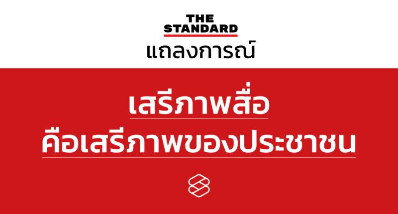 แถลงการณ์ THE STANDARD เสรีภาพสื่อคือเสรีภาพของประชาชน