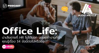 Audio Article EP.3 Office Life: น่าเสียดายถ้า HR ไม่ได้บอก