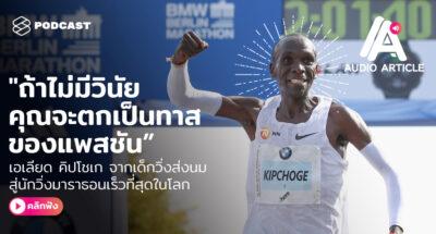 เอเลียด คิปโชเก นักวิ่งมาราธอนที่เร็วที่สุดในโลก