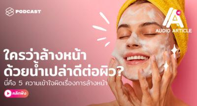ใครว่าล้างหน้าด้วยน้ำเปล่าดีต่อผิว? นี่คือ 5 ความเข้าใจผิดเรื่องการล้างหน้า