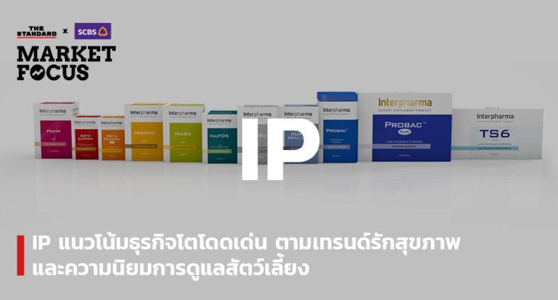 IP แนวโน้มธุรกิจโตโดดเด่น ตามเทรนด์รักสุขภาพ และความนิยมการดูแลสัตว์เลี้ยง