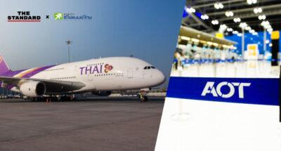 PPP สั่งสอบสัญญา THAI AOT ฟื้นฟุ