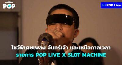 จันทร์เจ้า slot machine pop live