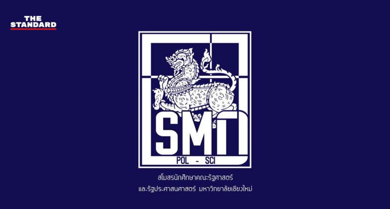 โลโก้ logo สโมสรนักศึกษาคณะรัฐศาสตร์และรัฐประศาสนศาสตร์ มหาวิทยาลัยเชียงใหม่