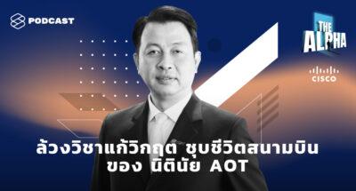 ALP14 ล้วงวิชาแก้วิกฤต ชุบชีวิตสนามบิน ของ นิตินัย AOT