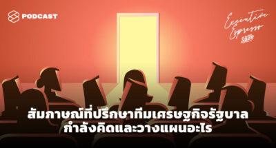 Executive Espresso EP.146 สัมภาษณ์ที่ปรึกษาทีมเศรษฐกิจรัฐบาล กำลังคิดและวางแผนอะไร