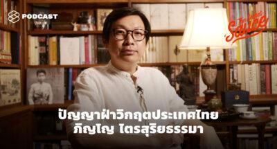 ภิญโญ ไตรสุริยธรรมา ฝ่าวิกฤตประเทศไทย