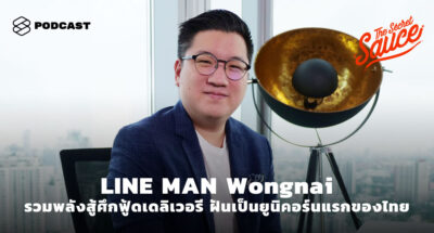 LINE MAN Wongnai unicorn
