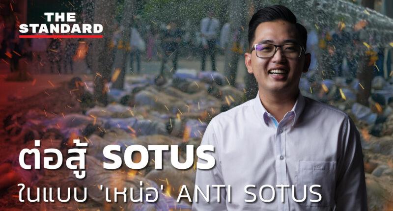 เหน่อ ANTI SOTUS