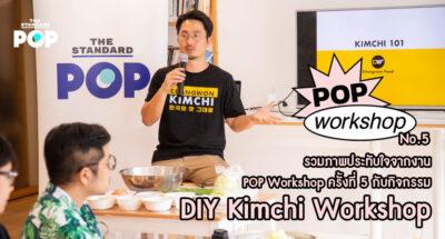 รวมภาพประทับใจจากงาน POP Workshop ครั้งที่ 5 กับกิจกรรม DIY Kimchi Workshop