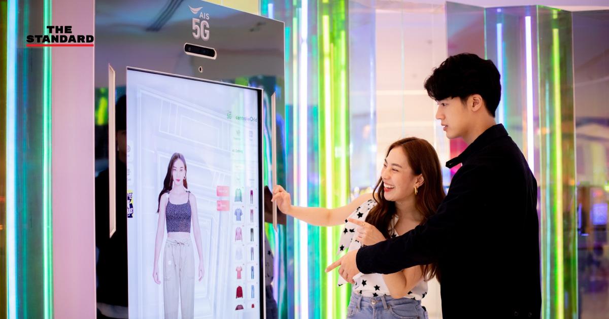 ที่แรกในไทยที่ให้คุณ Virtual Fitting ลองเสื้อผ้าเสมือนจริงแบบเรียลไทม์ผ่าน 5G จะลองกี่ชุด กี่แบรนด์ ก็ไม่เสียเวลาด้วย 'AIS 5G Smart Mirror @centralwOrld' [Advertorial]