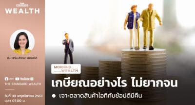 เกษียณอย่างไร ไม่ยากจน | Morning Wealth 30 พฤศจิกายน 2563