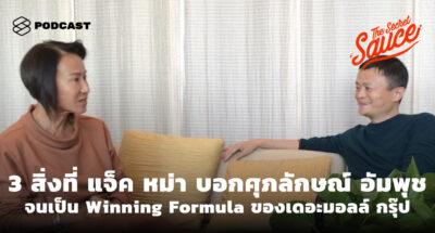 The Secret Sauce EP.313 3 สิ่งที่ แจ็ค หม่า บอกศุภลักษณ์ อัมพุช จนเป็น Winning Formula ของเดอะมอลล์ กรุ๊ป