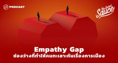 The Secret Sauce EP.314 Empathy Gap ช่องว่างที่ทำให้เราทะเลาะกันเรื่องการเมือง