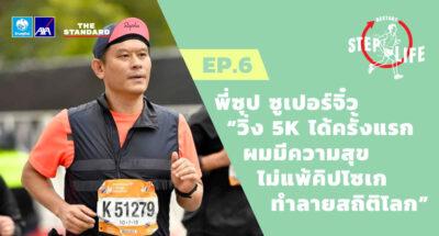 "STEP LIFE: RESTART EP.6 พี่ซุป ซูเปอร์จิ๋ว ""วิ่ง 5K ได้ครั้งแรก ผมมีความสุขไม่แพ้คิปโชเกทำลายสถิติโลก"""