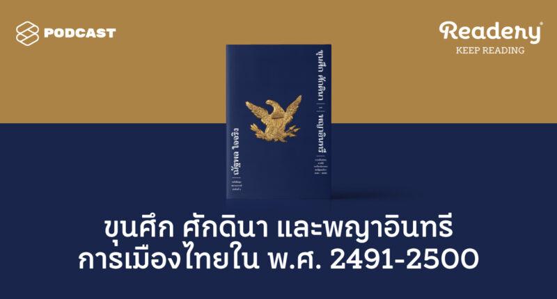 Readery EP.97 ขุนศึก ศักดินา และพญาอินทรี การเมืองไทยใน พ.ศ. 2491-2500