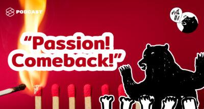 คำนี้ดี EP.536 วิธีหาหนทางกลับสู่ 'แพสชัน' ที่ร้างลาไปนาน | Restart Your Passion