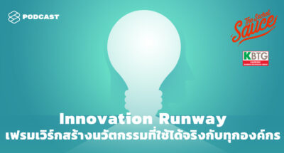The Secret Sauce EP.316 Innovation Runway เฟรมเวิร์กสร้างนวัตกรรมที่ใช้ได้จริงกับทุกองค์กร