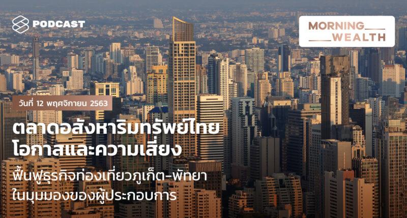Morning Wealth ตลาดอสังหาริมทรัพย์ไทย โอกาสและความเสี่ยง | 12 พฤศจิกายน 2563