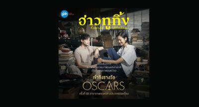 มูฟออนสู่ออสการ์ ฮาวทูทิ้ง..ทิ้งอย่างไรไม่ให้เหลือเธอ ตัวแทนหนังไทยเข้าชิงออสการ์ 'ภาพยนตร์ต่างประเทศยอดเยี่ยม'