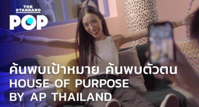 ค้นพบเป้าหมาย ค้นพบตัวตน ใน HOUSE OF PURPOSE BY AP THAILAND