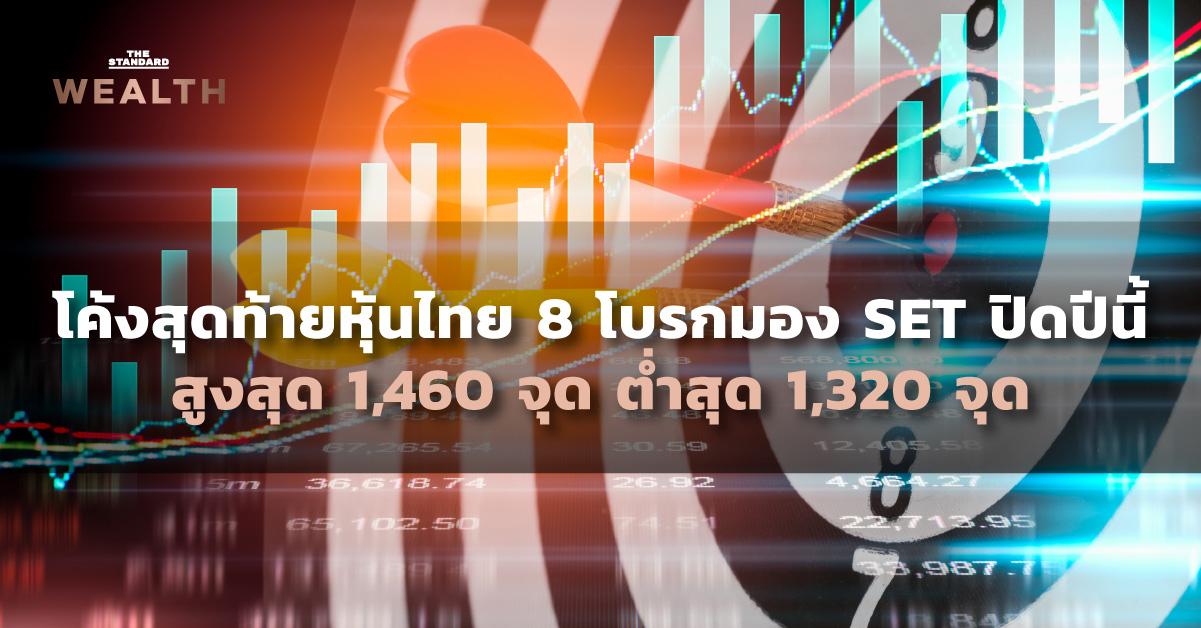 โค้งสุดท้ายหุ้นไทย! 8 โบรกมอง SET ปิดปีนี้ สูงสุด 1,460 จุด ต่ำสุด 1,320 จุด